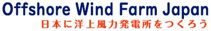 OffshoreWindfarm Logo